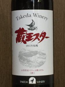 タケダワイナリー 蔵王スター 2015エチケット