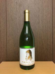 下北ワインサラアサンマモルワイナリー2015ボトル