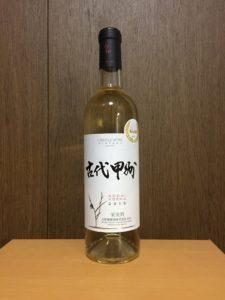 ハギーワイン・古代甲州2016ボトル