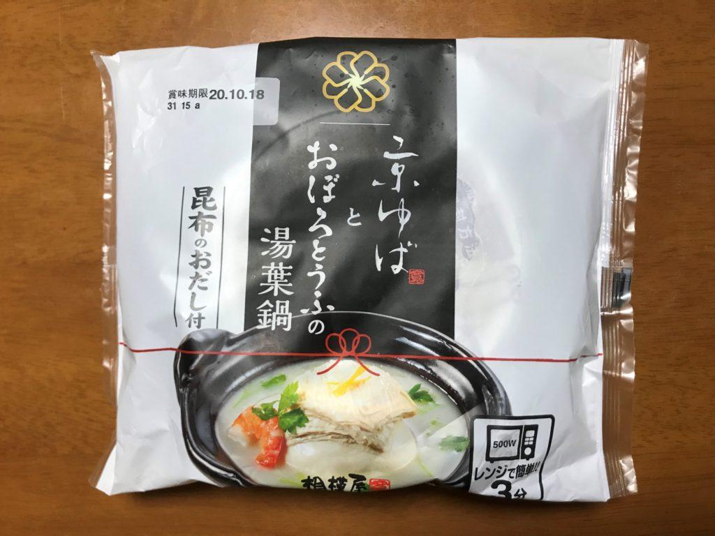 クロモンブランプロジェクトクワトロカバブリュットNV with 湯葉鍋1